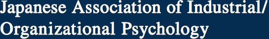The Japanese Association of Industrial/Organizational Psychology|JAIOP