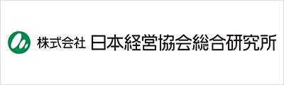 日本経営協会総合研究所