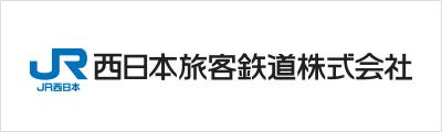 西日本旅客鉄道株式会社 安全研究所