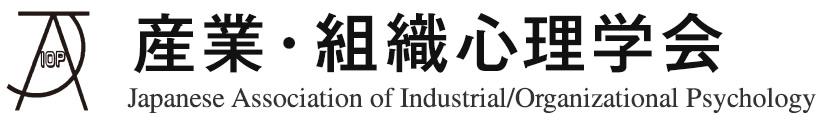 産業・組織心理学会|JAIOP