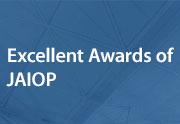 Excellent Awards of JAIOP