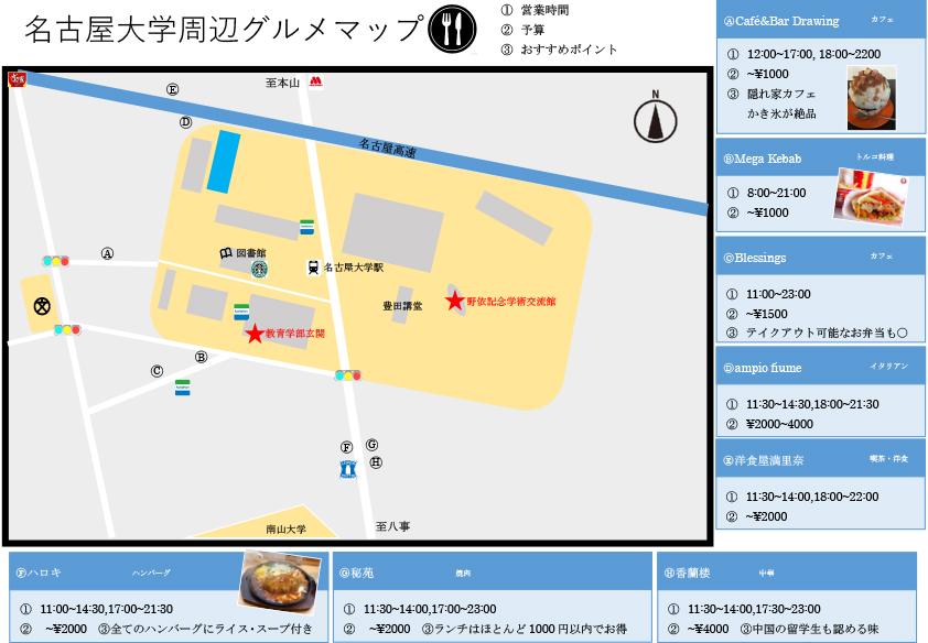 名古屋大学 周辺グルメMAP