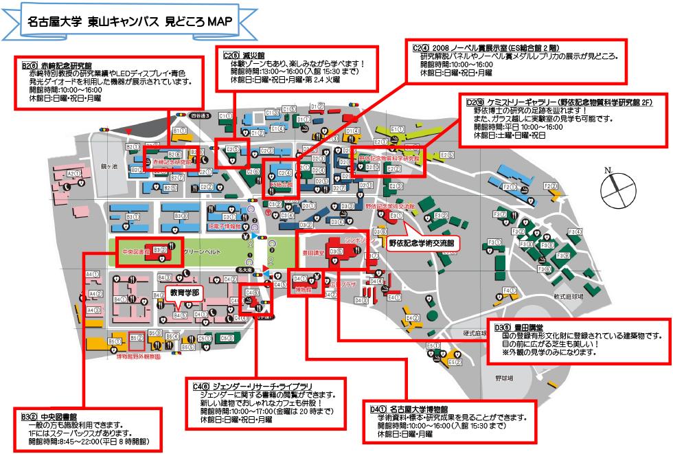 名古屋大学 東山キャンパス 見どころMAP